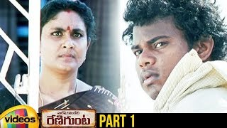 Renigunta Telugu Full Movie HD | Sanusha | Johnny | Latest Telugu Movies | Part 1 | Mango Videos - MANGOVIDEOS