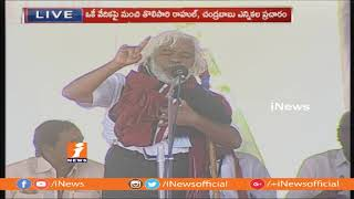Gaddar Sings Emotional Song On Telangana Martyrs | Mahakutami Public Meeting | Khammam | iNews - INEWS