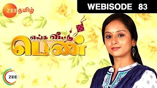 Enga Veettu Penn : Episode 86 - 1st October 2015