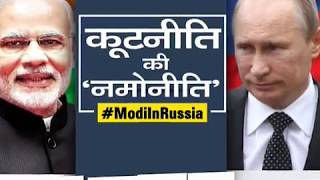 PM Modi to hold informal summit with Putin in Sochi: 10 Key Points - ZEENEWS