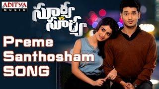 Preme Santhosham Full Song || Surya Vs Surya Movie ||  Nikhil, Trida Chowdary - ADITYAMUSIC