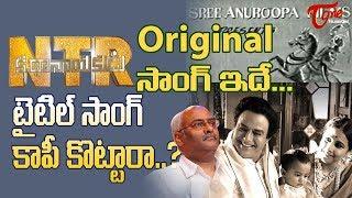 NTR కథానాయకుడు టైటిల్ సాంగ్ కాపీ కొట్టారా..? | NTR Mahanayakudu | TeluguOne - TELUGUONE