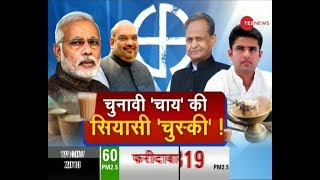 Watch 'Chai Pe Charcha' on Rajasthan Assembly election 2018 - ZEENEWS
