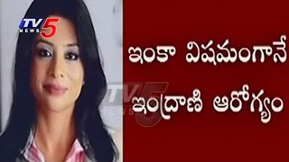 What Happen To Indrani Mukherjea? | Why She Is Still Critical?