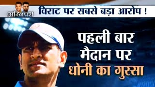 MS Dhoni abuses Manish Pandey during 2nd T20I, asks him to pay attention | Cricket Ki Baat - INDIATV