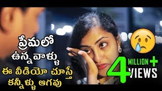 Best Heart Touching Love Scenes From Telugu Short Film Naa Kathalo Sravya | True Love | Bullet Raj - YOUTUBE