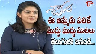 Niveda Thomas Speech About Swaasa Movie Launch | Nikhil, Niveda Thomas | TeluguOne - TELUGUONE