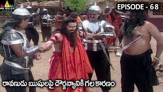 Vishnu Puranam Episode 68   Sri Balaji Video - SRIBALAJIMOVIES