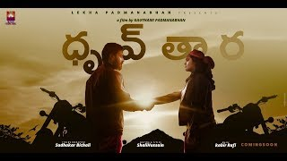 DhruvTara   Latest Telugu Short Film   A Journey Of Two Riders Who Lost Loved Ones - YOUTUBE