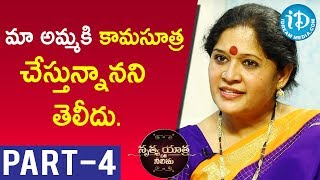 Classical Dancer Swathi Somanath Exclusive Interview Part #4 || Nrithya Yathra With Neelima - IDREAMMOVIES