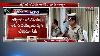 YS Jagan Assault Case | CP Mahesh Chandra Laddha Reveals Shocking Facts | CVR News - CVRNEWSOFFICIAL