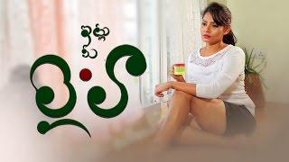 Itlu Mee Laila || Telugu Short Film 2016 || Directed by Srividya Gollapudi - YOUTUBE