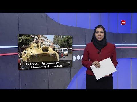 موجز الاخبار |21 - 07 - 2019 | تقديم بسمة احمد | يمن شباب