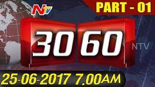 News 30/60 || Morning News || 25th June 2017 || Part 1 || NTV - NTVTELUGUHD