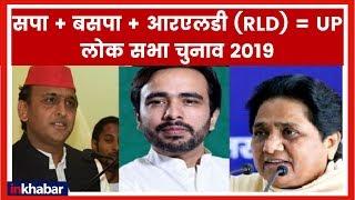 Lok Sabha Elections 2019   UP में SP-BSP-RLD में सीटों पर बनी बात; RLD को तीन सीट दी गई - सूत्र - ITVNEWSINDIA