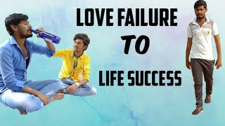 Love failure to life success||telugu short film||directed by srinu||Darling sri creations - YOUTUBE