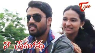 Naa Prema Katha | Latest Telugu Short Film