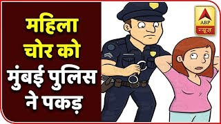 Lady thief caught by Mumbai Police - ABPNEWSTV