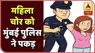 Lady thief caught by Mumbai Police - ABPNEWSTV