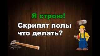 Я строю!:Скрипят полы что делать?