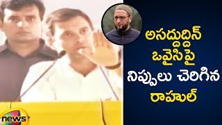 Rahul Gandhi Comments On MIM Party | Rahul Gandhi Latest Speech | #TelanganaElections2018 |MangoNews - MANGONEWS