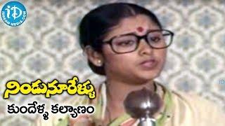 Nindu Noorellu Movie Songs - Alli Billi Kundellu Video Song | Mohan Babu, Jayasudha | Chakravarthy - IDREAMMOVIES