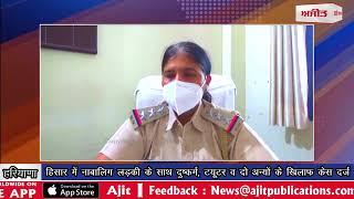 video : हिसार में नाबालिग लड़की के साथ दुष्कर्म, टयूटर व दो अन्यों के खिलाफ केस दर्ज