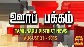 Oor Pakkam 31-08-2015 Tamilnadu District News in Brief (31/08/2015) – Thanthi TV News