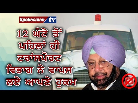 <p>No change in red light policy capt amarinder singh #&nbsp; Rozana spokesman</p>