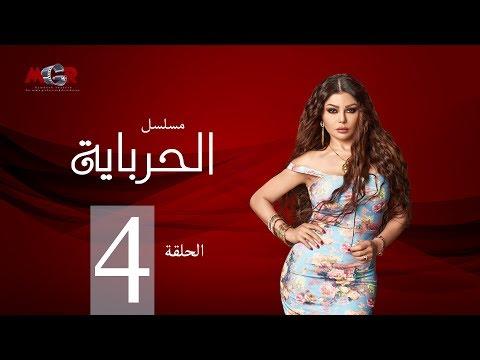الحلقة الرابعة - مسلسل الحرباية   Episode 4 - Al Herbaya Series