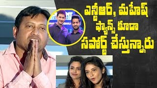 NTR, Mahesh Babu and all heroes' fans are supporting us: Producer SKN || Taxiwaala Press Meet - IGTELUGU