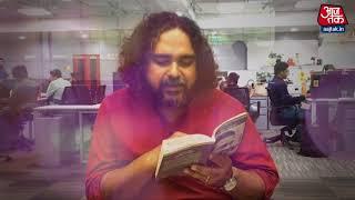 केदारनाथ सिंह की कविता 'रोटी' - AAJTAKTV
