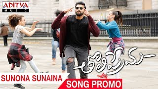 Sunona Sunaina Song Promo | Tholi Prema Songs | Varun Tej, Raashi Khanna | SS Thaman - ADITYAMUSIC