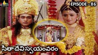 సీతా దేవి స్వయంవరం | Vishnu Puranam Episode 86 | Sri Balaji Video - SRIBALAJIMOVIES