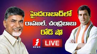 Chandrababau & Rahul Gandhi Public Meeting Live In Khammam | Mahakutami Live | iNews - INEWS