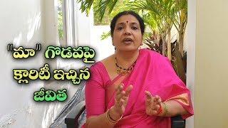 'మా' గొడవ పై క్లారిటీ ఇచ్చిన జీవిత | Jeevitha Rajasekhar Clarifies on MAA Controversy | IndiaGlitz - IGTELUGU