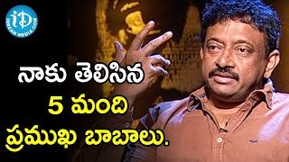 Director Ram Gopal Varma About Baba's Behaviour | Ramuism 2nd Dose - IDREAMMOVIES