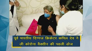 video : Cricketer Kapil Dev ने लगवाई Corona Vaccine की पहली डोज