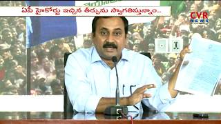 YCP MLA Alla Ramakrishna Reddy Press Meet LIVE On Jagan Knife Attack| Fire on Chandrababu | CVR NEWS - CVRNEWSOFFICIAL