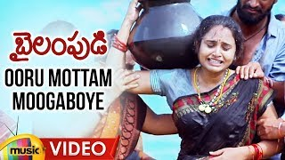 Ooru Mottam Moogaboye Video Song | Bailampudi Latest Telugu Movie 2019 | Harish Vinay |  Mango Music - MANGOMUSIC
