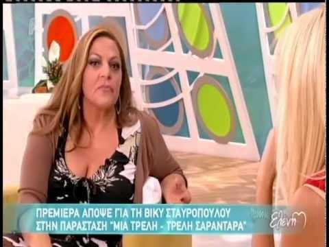 Η Βίκυ Σταυροπούλου στην Ελένη (Α)