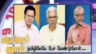AaivukKalam 15-01-2015 – Puthiya Thalaimurai TV Show