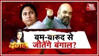 Mamata Bannerjee के बंगाल में क्या गोली और आतंक की सियासत ही चलेगी ?   दंगल - AAJTAKTV