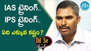 IAS ట్రైనింగ్..IPS ట్రైనింగ్.. ఏది ఎక్కువ కష్టం? - ASP Shravan Dath Sodha || Dil Se With Anjali - IDREAMMOVIES