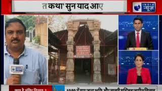 Ram Mandir movement likely to be resume by VHP | राम मंदिर निर्माण के लिए फिर शुरू होगा आंदोलन - ITVNEWSINDIA