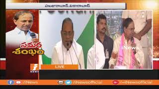 KCR Going For Early Elections To Mislead Telangana People | Congress Kuntiya | iNews - INEWS