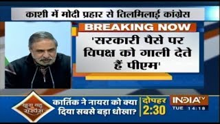 Anand Sharma: PM Modi Is Using Govt's Money To Attack The Opposition | Breaking News - INDIATV