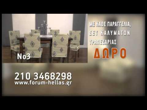 Casa Forum Hellas καλύμματα σαλονιού Super Προσφορά! Super Δώρο!