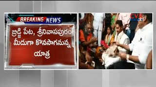 YS Jagan Special Pooja At Kovvur Goshpada Kshetram | Praja Sankalpa Yatra | CVR News - CVRNEWSOFFICIAL
