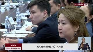 За 20 лет Астана привлекла 8 трлн тенге инвестиции, - акимат